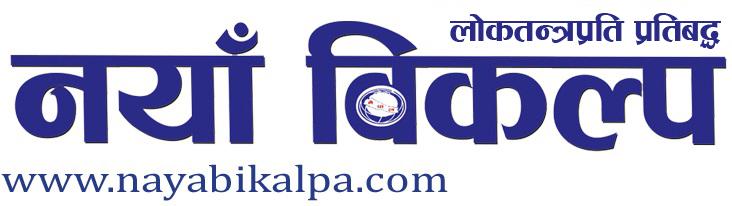 Naya Bikalpa
