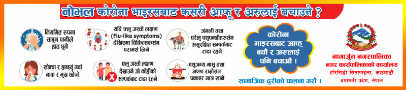 Naya Bikalpa menu advertisement