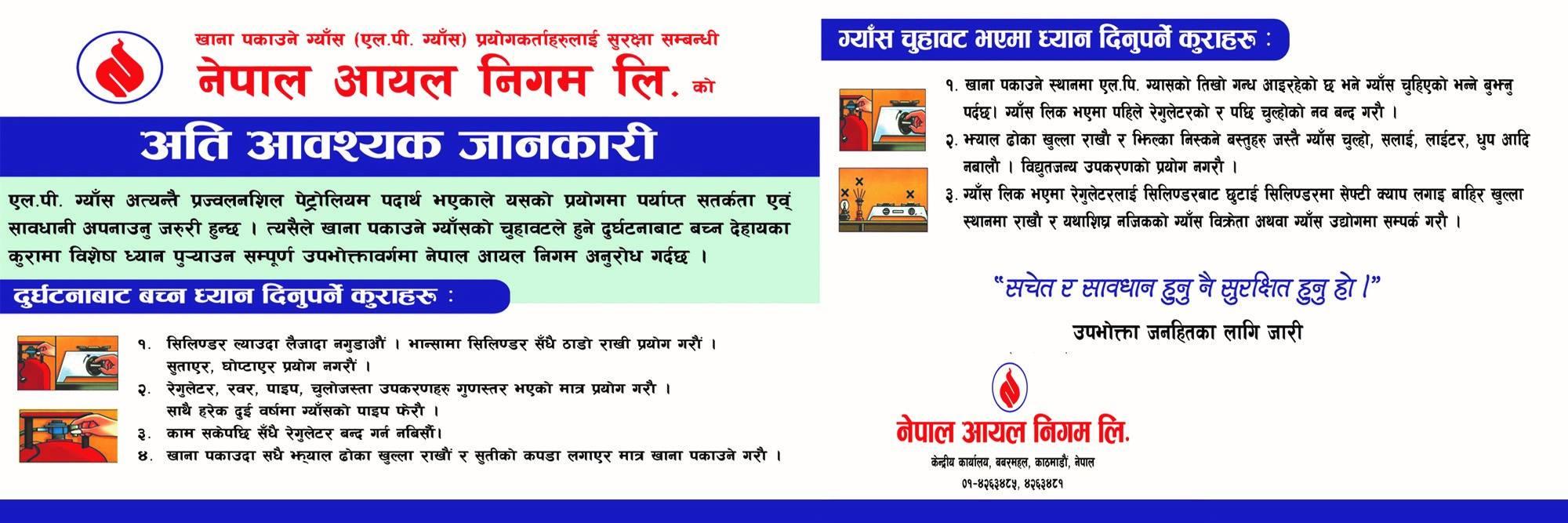 Naya Bikalpa menu advertisement