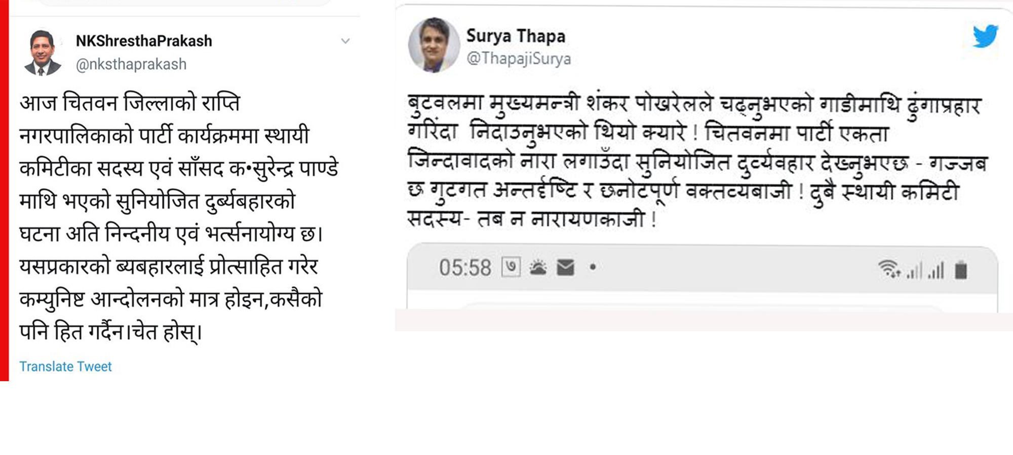 नेकपा विवादः  नेता आराेप- प्रत्याराेपमा, कार्यकर्ता मुडभेडकाे अवस्थामा !