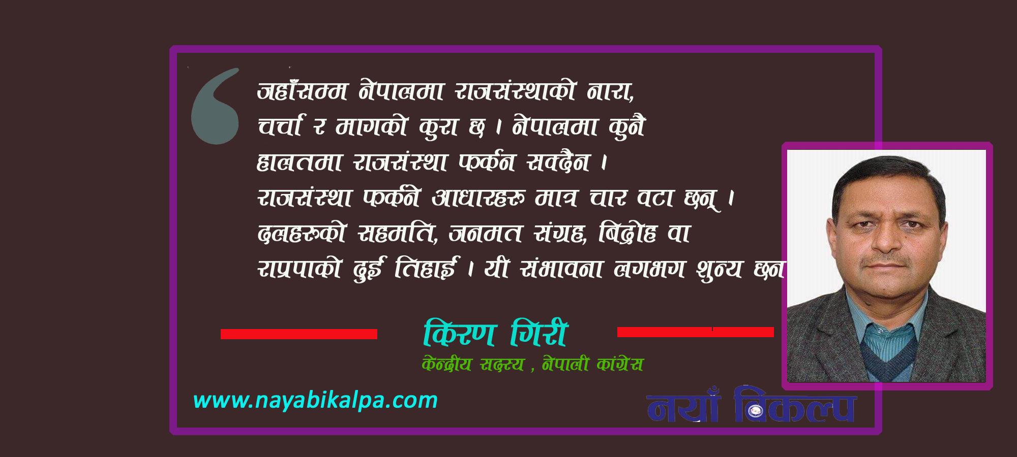 नेपालमा राजसंस्था फर्कने नसक्ने  आधार र तथ्यहरु !