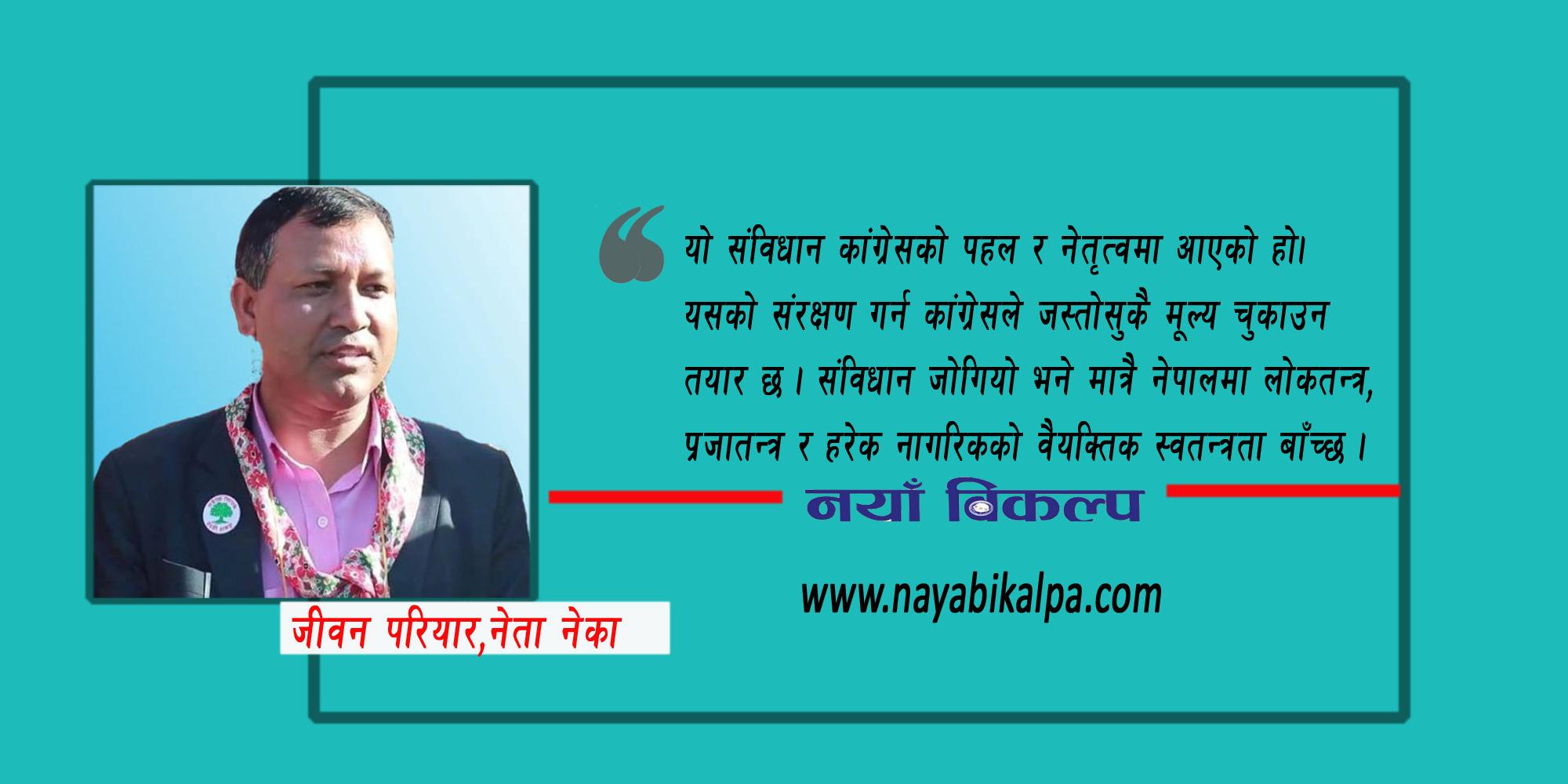 नेपाली कांग्रेसको लडाईं लोकतन्त्र र संविधान बँचाउनको लागि हो !