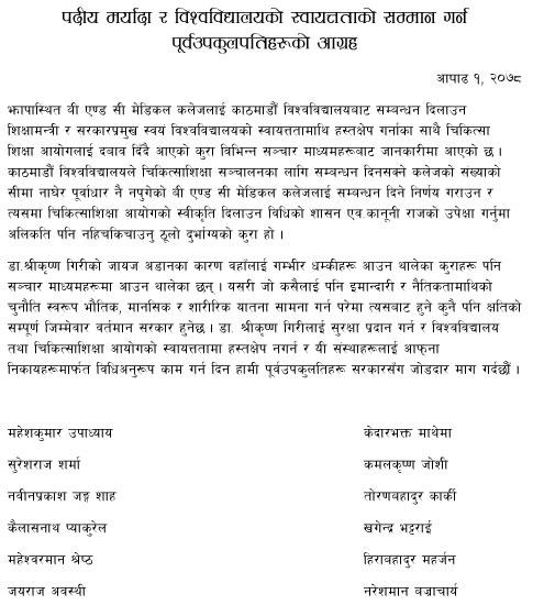 प्रधानमन्त्री र मन्त्रीलाई १२ पूर्वउपकूलपतिको चेतावनीः आयोग उपाध्यक्षको सुरक्षामा चुनौति नदिनू
