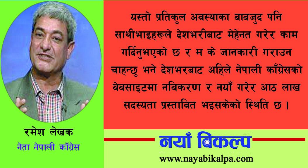 नेपाली काँग्रेसको १४औं महाअधिवेशन कार्यतालिका अनुसार नै सम्पन्न हुन्छ