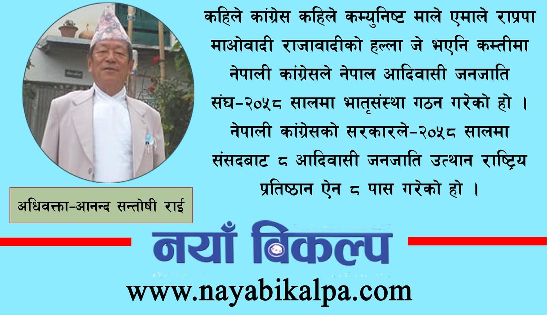 नेपालका आदिवासी जनजाति र नेपाली कांग्रेस पार्टी