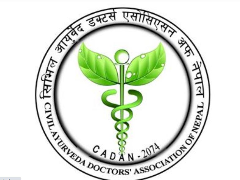 नेपाल आयुर्वेद चिकित्सक सङ्घको महाधिवेशन मङ्सिर २४ र २५ मा