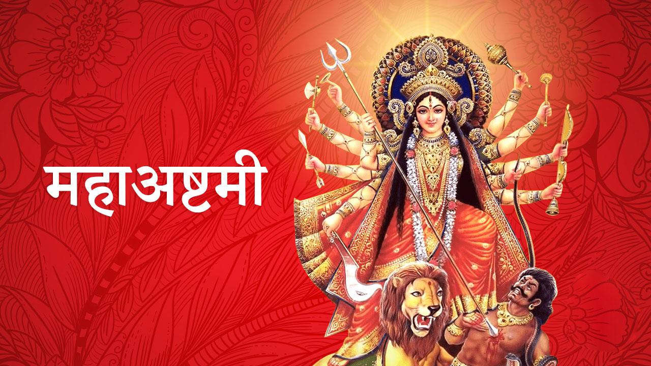 आज महाअष्टमी पर्वः महाकाली, महालक्ष्मी र महासरस्वतीको विशेष पूजा गरि मनाइदैँ